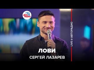 Сергей Лазарев - Лови (LIVE @ Авторадио)