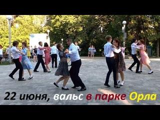 1283, , Орёл, городской парк, песня, Майский вальс, 22 июня, фонтан, Зинаида Четверикова, творческое объединение Место
