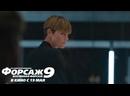 Форсаж 9 - Русский ТВ-ролик 6 HD