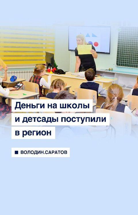 Деньги на школы и детские сады Саратова, Энгельса, Балакова, Вольска, Аткарска и Петровска поступили в регион
