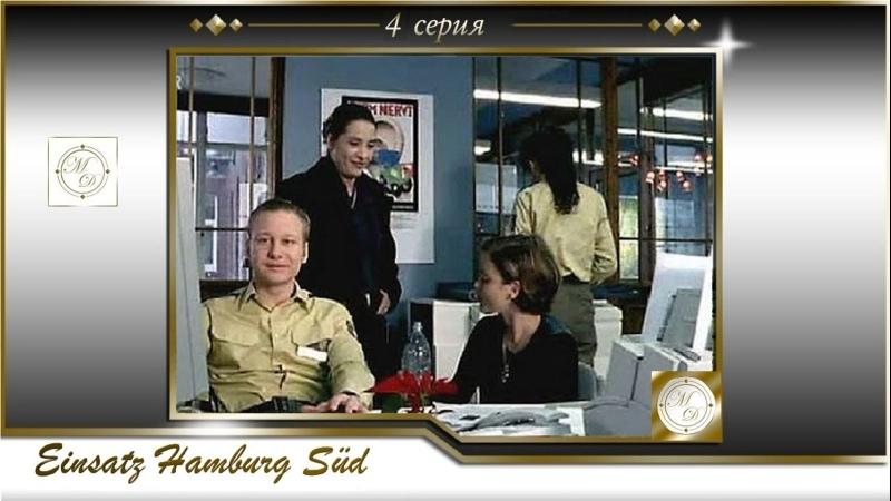 Полиция Гамбурга Южный округ 4 серия Einsatz Hamburg Sud S01 E04