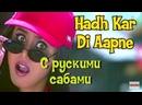Hadh Kardi Aapne С рус.суб ФильмРазвод по-индийски-2000г.