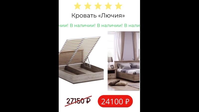 Видео от Салон мебели Ярцево