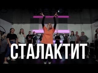 СТАЛАКТИТ // Мот // ОКСАНА ГРОМЕНКО // Hip-Hop