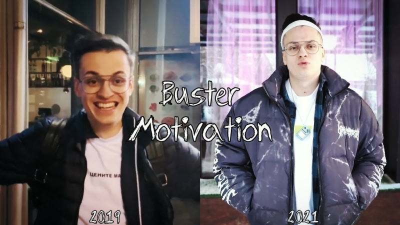 Buster Motivation МОТИВАЦИЯ ОТ БУСТЕРА