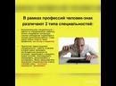 14.12.2020_Лясина Е.С._Профориентационные занятия для школьников