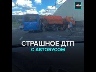 Грузовик столкнулся с автобусом — Москва 24