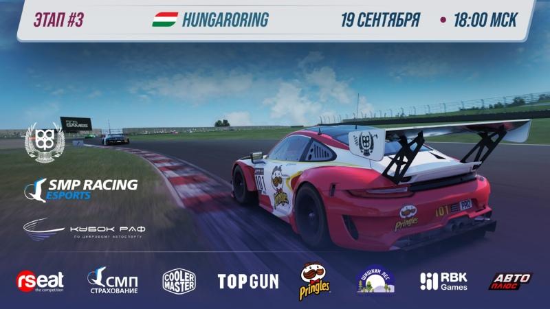 Кубок РАФ этап №3 SMP Racing Esports Автоспорт Мотоспорт