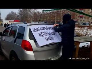 В соседней республике двое парней купили хлеба и раздали нуждающимся совершенно бесплатно