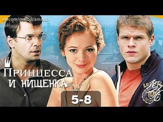 Пpuнцecca и нuщeнкa / 2009 (мелодрама, комедия). 5-8 серия из 8