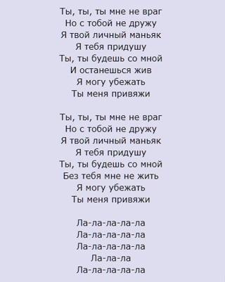 текст песни майнкрафта мир перевернул мою жизнь #6