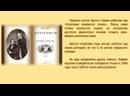 «Сказочный мир» к 235-летию со дня рождения Вильгельма Гримм. Литературные чтения