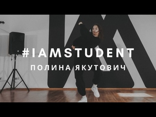 A$AP FERG & TYGA - DENNIS RODMAN | ПОЛИНА ЯКУТОВИЧ | #IAMSTUDENT | I AM DANCE STUDIO