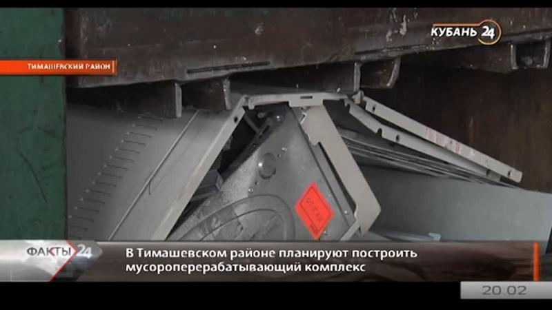 В Тимашевском районе построят мусороперерабатывающий