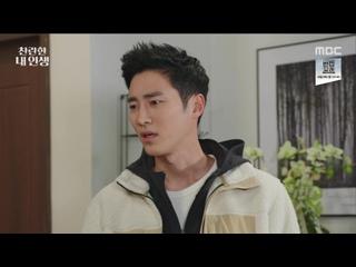 MBC 일일드라마 [찬란한 내 인생] 102회 (수) 2020-12-02 저녁7시15분