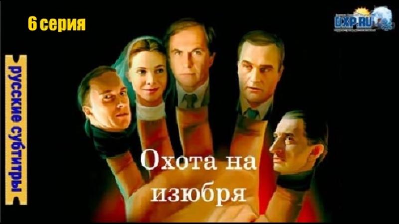 Охота на изюбря 6серия из12 2005 Россия детектив субтитры