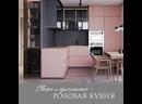 Подобрка-розовые кухни