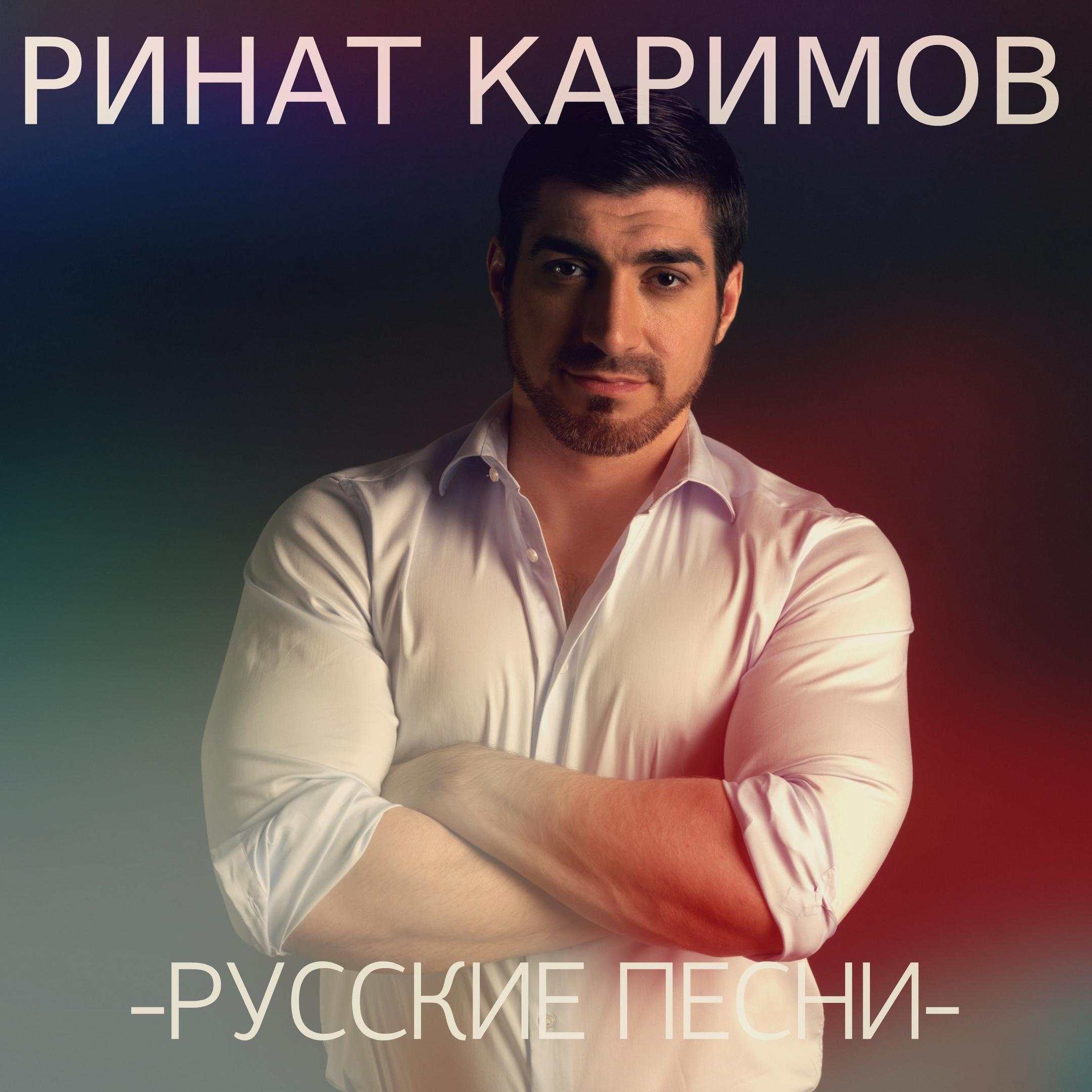 Ринат Каримов album Русские песни