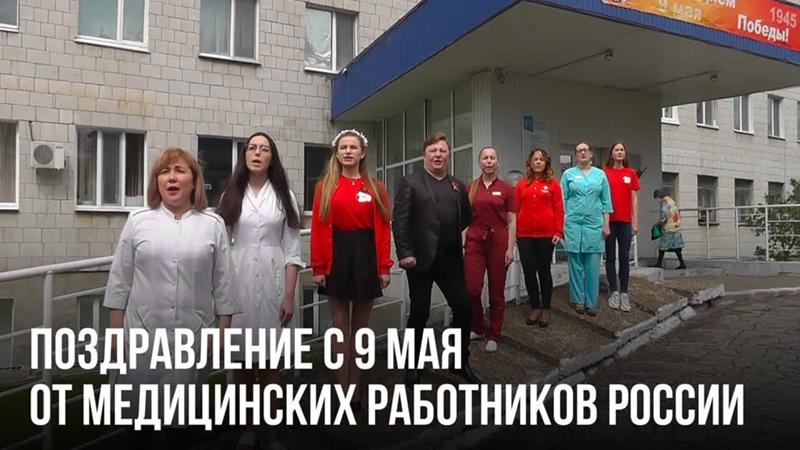 Поздравление с 9 мая от медицинских работников России