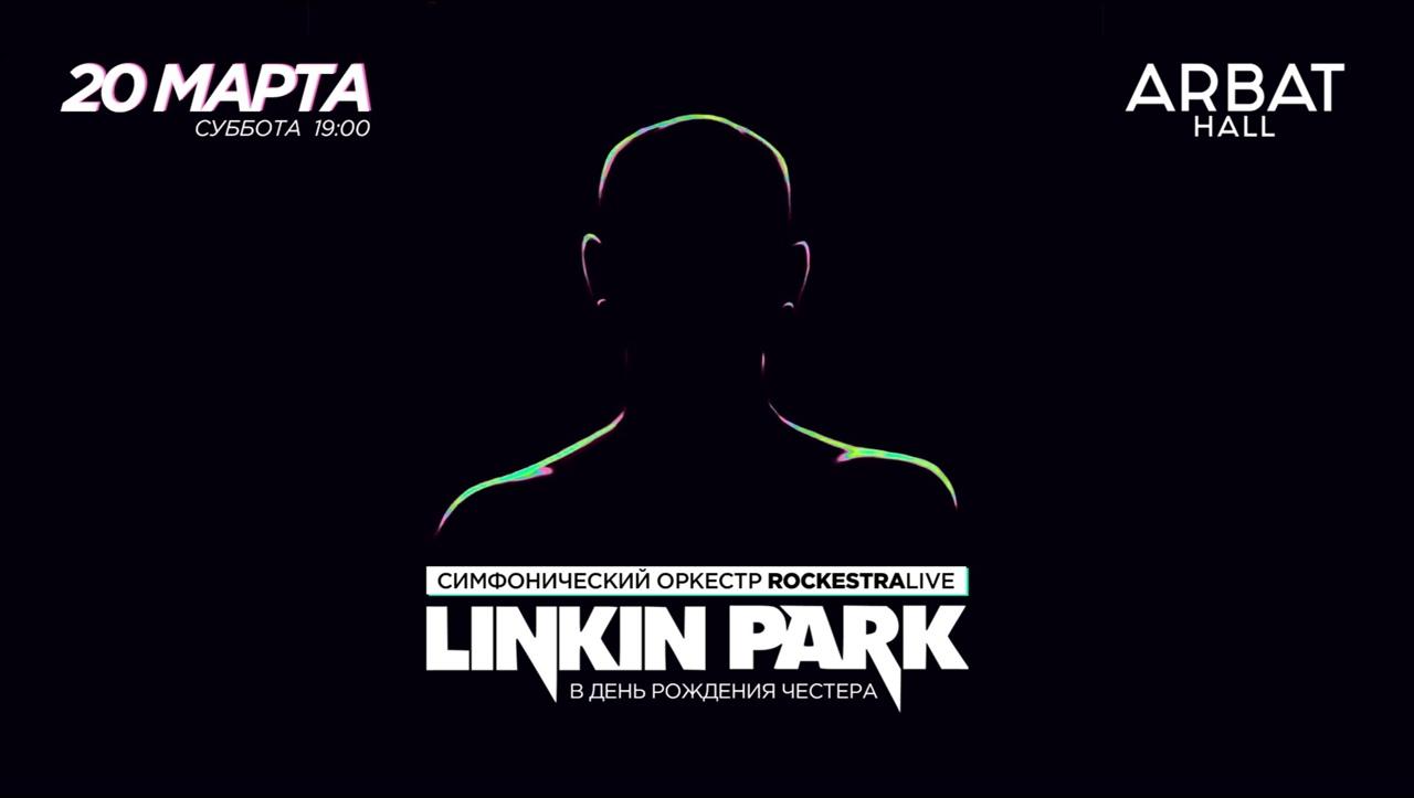 Linkin Park в исполнении оркестра