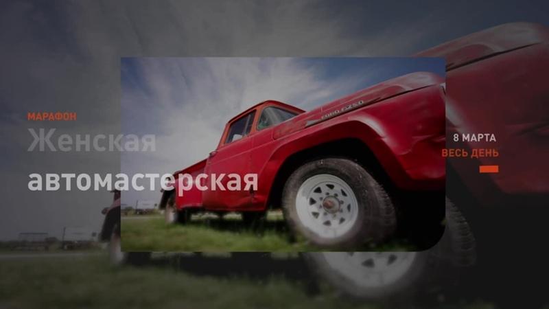 Discovery Женская автомастерская Настя Туман марафон L