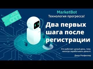 Два первых шага после регистрации в Ai Marketing