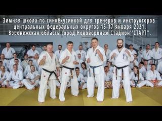 Зимняя школа по синкёкусинкай для тренеров и инструкторов центральных федеральных округов 15-17 января 2021.