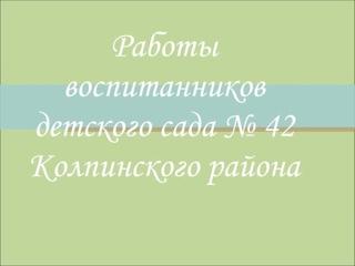 """""""Соседи по планете"""" Слоны. ГБДОУ д/с № 42 Колпинского района"""