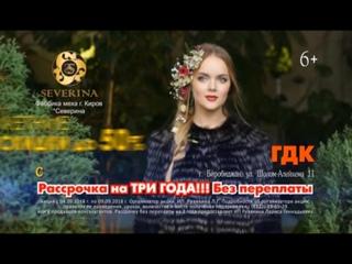 Северина Биробиджан 4-9 сент ГДК_10 сек - 1 жен