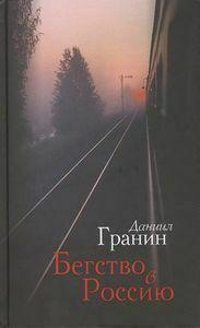 Литературный четверг. Даниил Гранин и наука, изображение №7