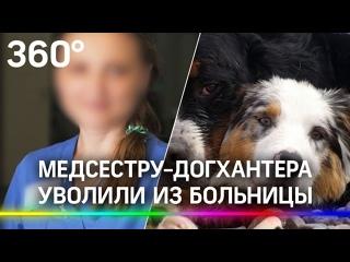 Медсестру-догхантера уволили из больницы в Москве