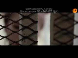FSG FOX  3YE - OOMM(Out Of My Mind)  рус.саб  (720p).mp4