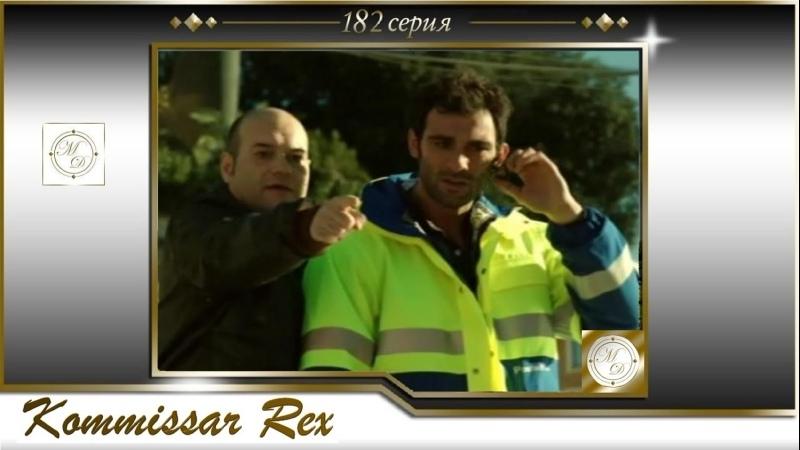 Komissar Rex 16x10 Комиссар Рекс 182 серия