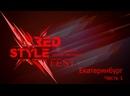 Red Style Fest в Екатеринбурге 23.05.21 Часть 1