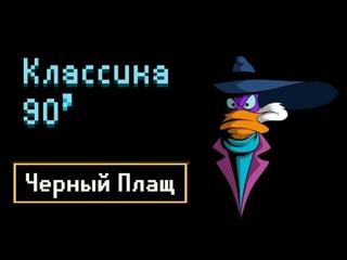 90-е: Поиграем в Darkwing Duck