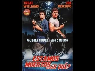 Смертельная ярость / Мертвый полицейский / Dead Heat 1988 Володарский VHS 1080p