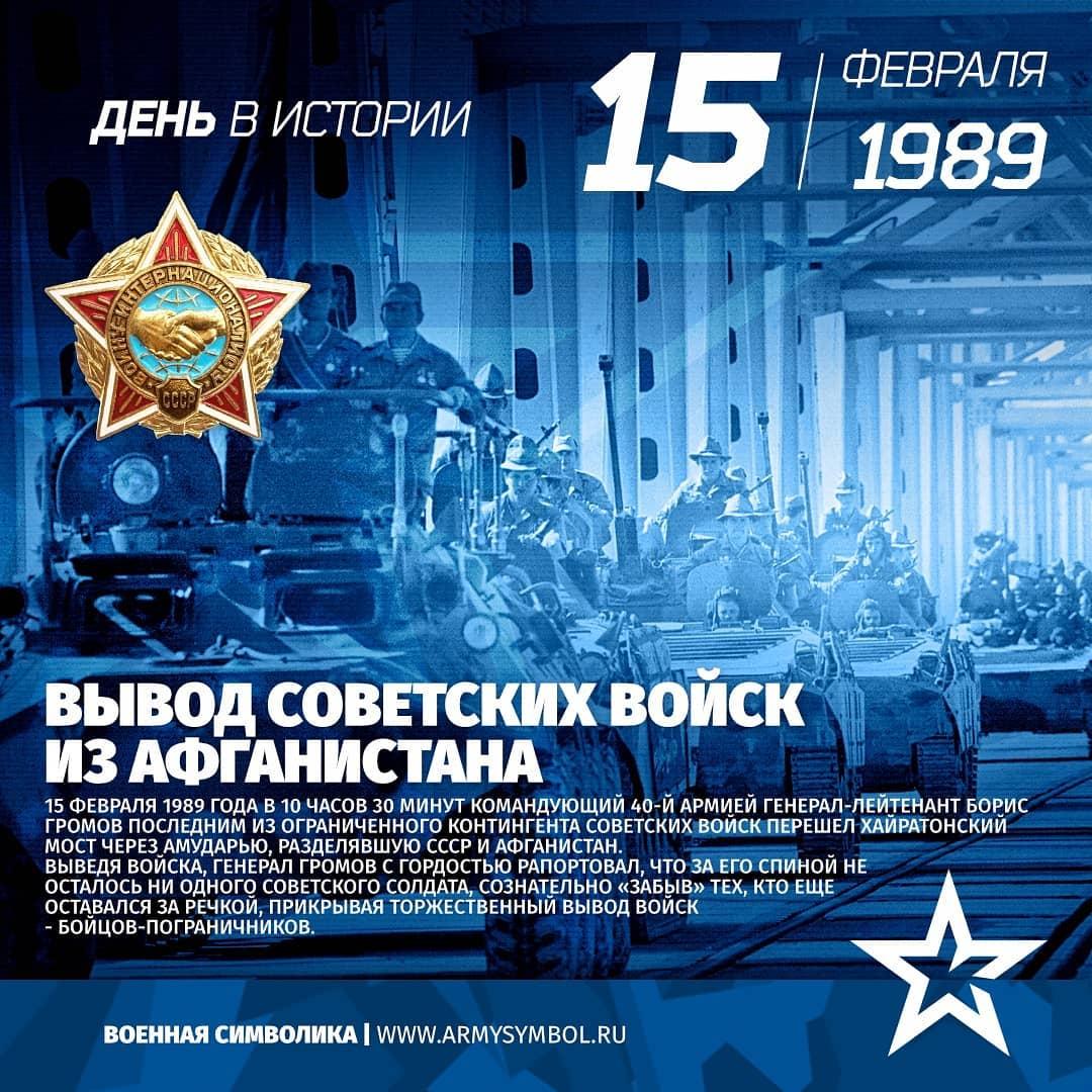 Сегодня - День памяти россиян, исполнявших служебный долг за пределами Отечества