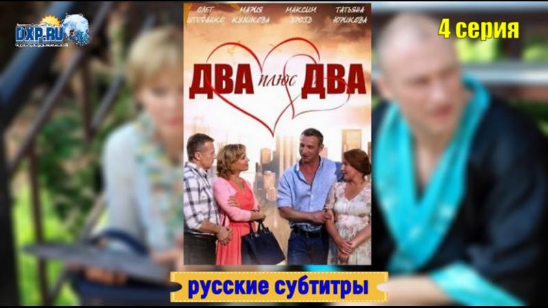 Два плюс два Отец одиночка 4серия из4 2015 Россия мелодрама субтитры