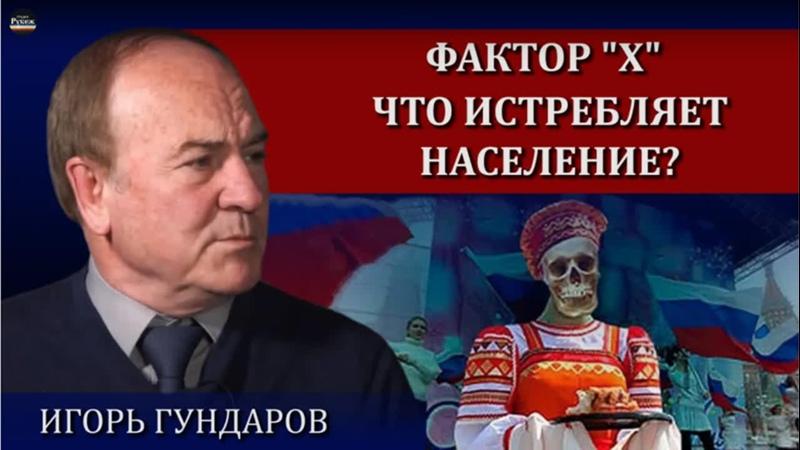 Фактор Х. Кому достанется Россия Игорь Гундаров