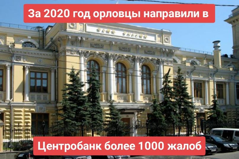 За 2020 год орловцы направили в Центробанк более 1000 жалоб