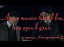 Лучше тысяча врагов вне, чем один в доме. сериал Анна детективъ 2. Сергей Друзьяк, Дмитрий Фрид
