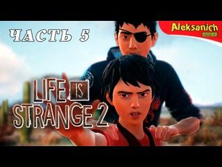 МЕКСИКАНСКАЯ ГРАНИЦА  Life is Strange 2  Прохождение #5