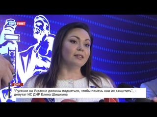 """""""Русские на Украине должны подняться, чтобы помочь нам их защитить"""", – депутат НС ДНР Елена Шишкина"""