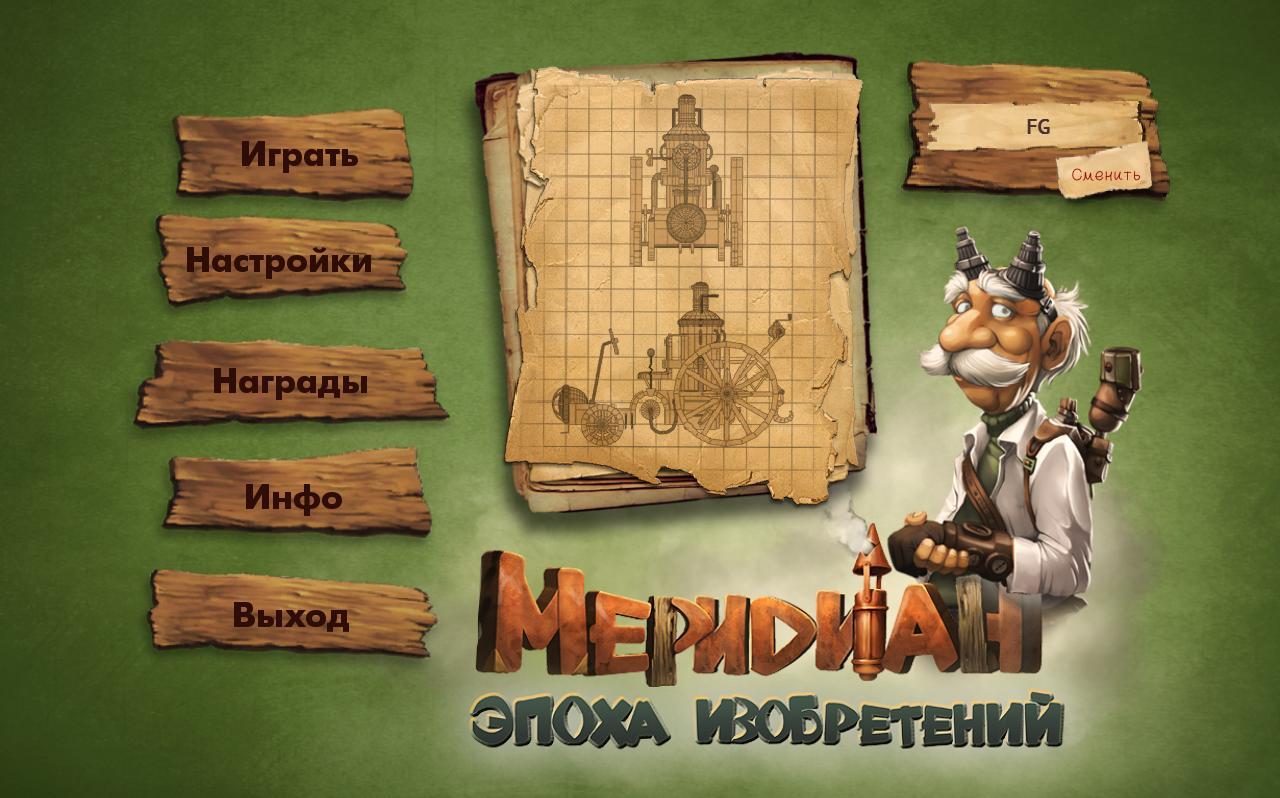 Меридиан: Эпоха изобретений | Meridian: Age of Invention
