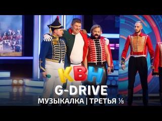 КВН G-Drive - Музыкалка Третья 1/8 Высшая лига 2021