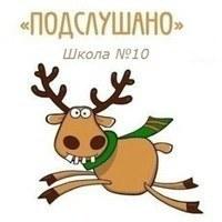 Школа № 10!!))