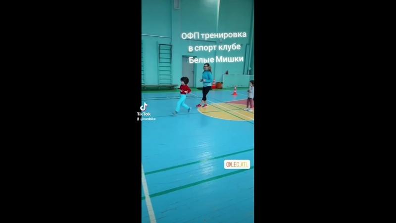 Весёлое ОФП в спорт клубе Белые Мишки 2021