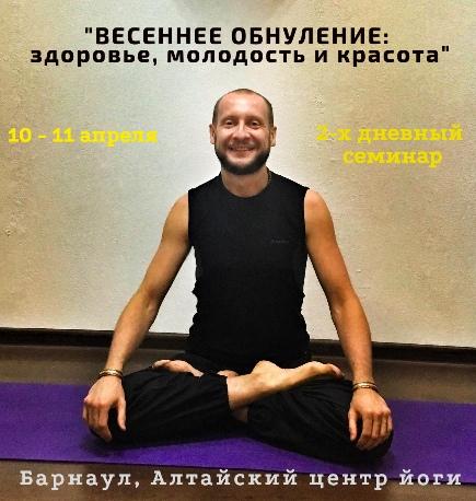 Афиша Барнаул Весеннее обнуление: здоровье, молодость, красота