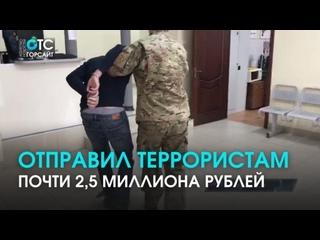 Предполагаемого спонсора террористов арестовали в Новосибирске