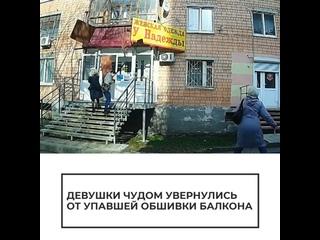 Падение части балкона на девушек в Ижевске